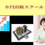 0円広告FB